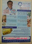 بطاقة تكافل العربية للرعاية الصحية في المملكة
