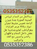 ابو عامر النقل من الدمام
