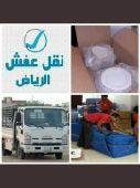 شركه نقل عفش في الرياض