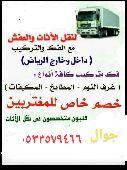 نقل عفش فك وتركيب داخل وخارج الرياض
