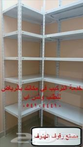 رفوف تخزين لمستودعات الفلل الشقق المؤسسات مع خدمة التوصيل والتركيب