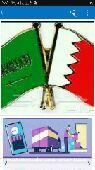 مشاوير من البحرين إلى السعوديه