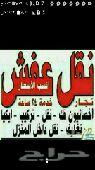 ابو مهران لنقل العفش فك وتركيب