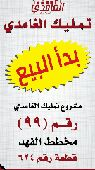 شقق تمليك __جدة __ حي الفهد
