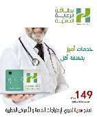 بطاقة الرعاية الصحية أسرع توصيل خلال ساعات