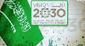 مشاريع صناعية  توافق رؤية 2030