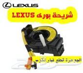 شريحة بورى LEXUS ES 350 07-12