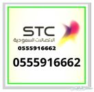 رقم سوا مميز STC
