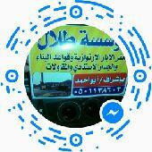 تدعم سند حفر ابارفي جميع انحاء المملكة