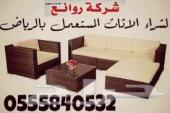 شراء اثاث مستعمل بالرياض أبو ادام