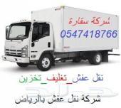 شركة نقل عفش داخل وخارج الرياض مع الفك