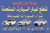 تشليح الحائر الرياض
