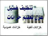 شركه المتحدة لتنظيف الخزانات بالمدينة المنورة