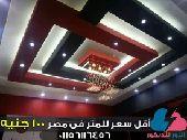 ديكورات جبس مغربي في خميس مشيط