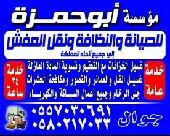 ابوحمزه نقل عفش أفضل الأسعار وغسيل خزانات