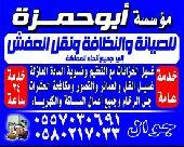 ابوحمزه نقل عفش بأفضل لأسعار  مع الفك والتركي