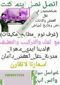 نقل عفش داخل وخارج الرياض سعر الرد 350الي450