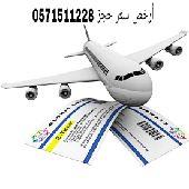 حجز طيران وفنادق بأرخص الأسعار