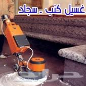 شركة تنظيف شقق فلل خزانات مجالس سجاد وموكيت