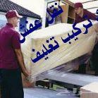 شركة نقل عفش..شركه نقل اثاث بالرياض