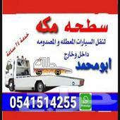 سطحه مكه لنقل جده الرياض الشرقيه القصيم جنوب