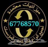ميزانيات معتمدة 67768570