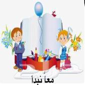معلم تأسيس ومتابعة ولغة عربية جامعي