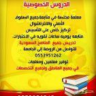 درس خصوصي 0553951262