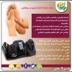 جهاز تدليك الأقدام الأصلي مع ضمان عامين وخصم