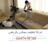 شركة تنظيف مجالس ورش مبيدات بالرياض