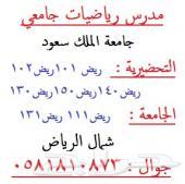 مدرس رياضيات خصوصي للجامعة جامعة الملك سعود