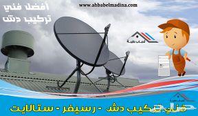 صيانه و تركيب دش تلفيزيون الخرج 0591101843