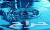 شركة كشف تسربات المياه كشف تسريب المياه