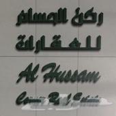 مكتب ركن الحسام للعقارات