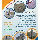 العزل الحراري للمباني الطوب الابيض الكويتي