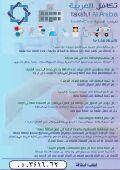 مندوب شركة تكافل العربية للرعاية الصحية