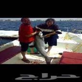 رحلات صيد ونزهات بحرية ومنتجعات في الرايس