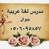 مدرس لغة عربية خصوصي بجدة جوال 0506095857