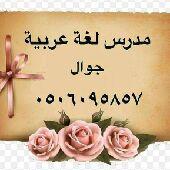 مدرس لغة عربية بجدة