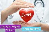 بطاقة الرعاية الصحية أفضل بطاقة خصومات طبيه