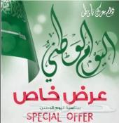عرض اليوم الوطني السعودي على محطات التحلية