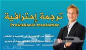 مترجم لغة انجليزية لجميع انواع الترجمة