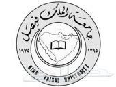 حل جميع واجبات ومناقشات جامعة الملك فيصل