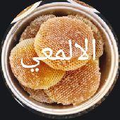 عسل سدر عسل سمره عسل مجرى مضمون  على الشرط