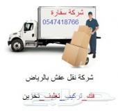 شركة نقل عفش داخل وخارج الرياض