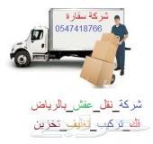 شركة نقل عفش داخل وخارج الرياض_تنظيف فلل_شقق