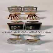 55 زوج كبكات ماركات فاخره على السوم ادخل وشوف