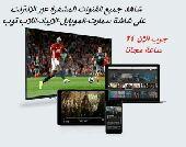جدة - اشتراكات IPTV لجميع