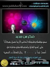 تصميم موقع وتطبيق خاص بكم على الانترنت