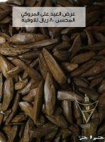 عروض عيد الحج على المروكي محسن كينق